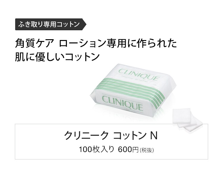 Clinique Cotton